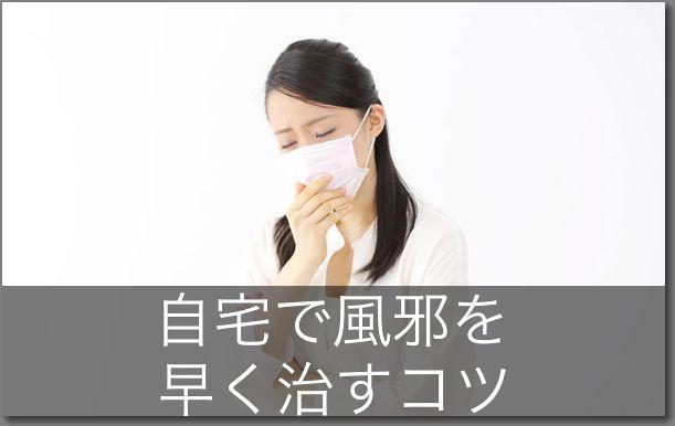 風邪1-1