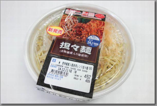 病み上がりにおすすめな食事をコンビニ限定 3
