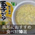 【一人暮らし向け】風邪を引いた時におすすめ食べ物10選