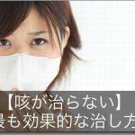【夏風邪で咳が治らない】最も効果的な5つの治し方