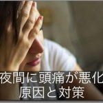 【夜間に頭痛が悪化する】2つの原因と4つの対策まとめ