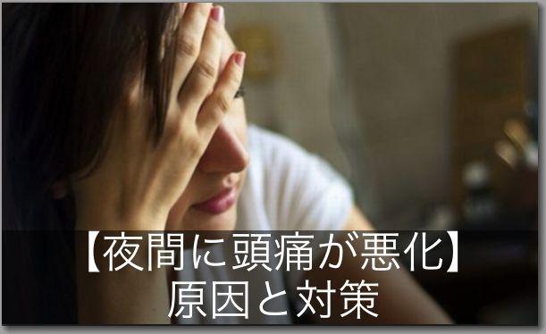 夜中の頭痛2
