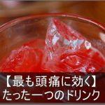 【頭痛に効果的な栄養素】つらい頭痛を治すたった一つの飲み物