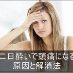 【二日酔いで頭痛になる原因と解消法】予防まで完全対策まとめ