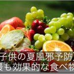 【子供の夏風邪予防】最も効果的な5つの食べ物とは?
