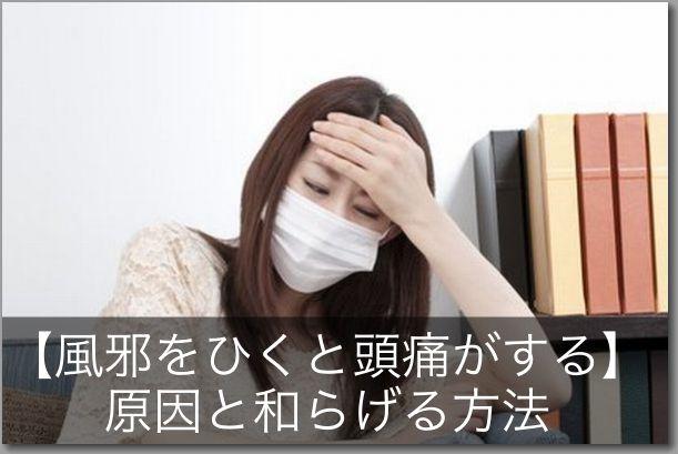 風邪をひくと頭痛2