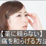【頭痛を和らげる方法】薬に頼らない最も効果的な対処とは?