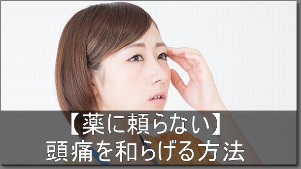 偏頭痛を和らげる方法2