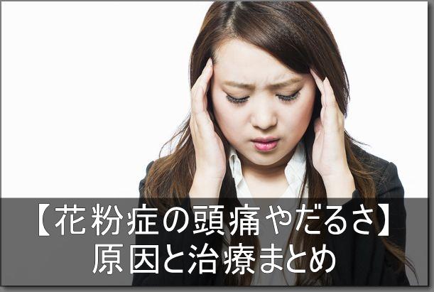 花粉症によるこめかみ頭痛2