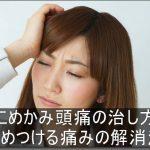 【こめかみ頭痛の治し方】しめつける痛みの解消法