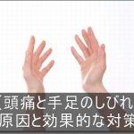 頭痛と手足のしびれ原因は?効果的な対策まとめ!