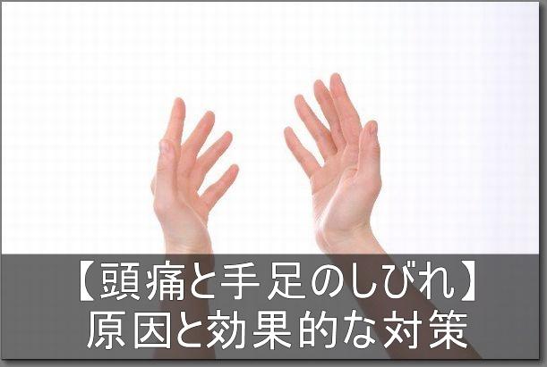 手足のしびれ2