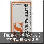 【風邪で下痢や発熱がひどい】薬局で買えるおすすめ市販薬トップ3