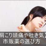 【肩こり頭痛や吐き気に即効性に効く】市販薬の選び方