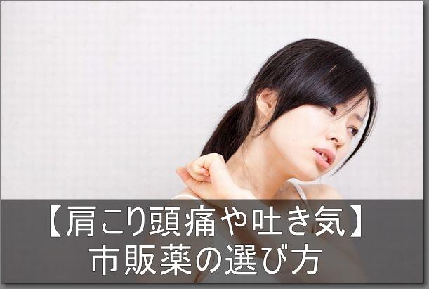 肩こり頭痛2-1