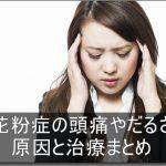【花粉症症状】こめかみ頭痛やだるさに対する治療まとめ