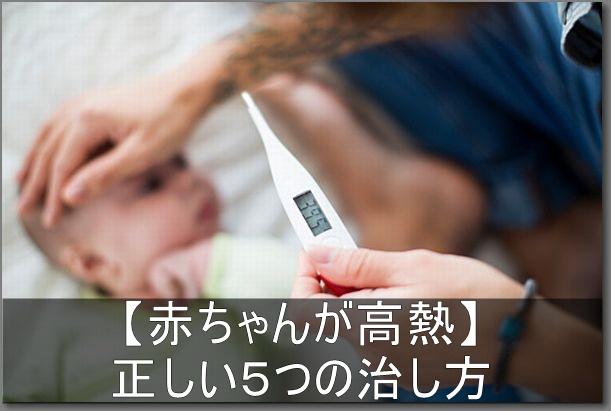 赤ちゃん高熱2